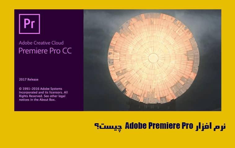 نرم افزار Adobe Premiere Pro چیست؟