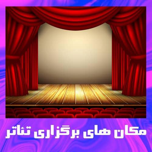 مکان های برگزاری تئاتر