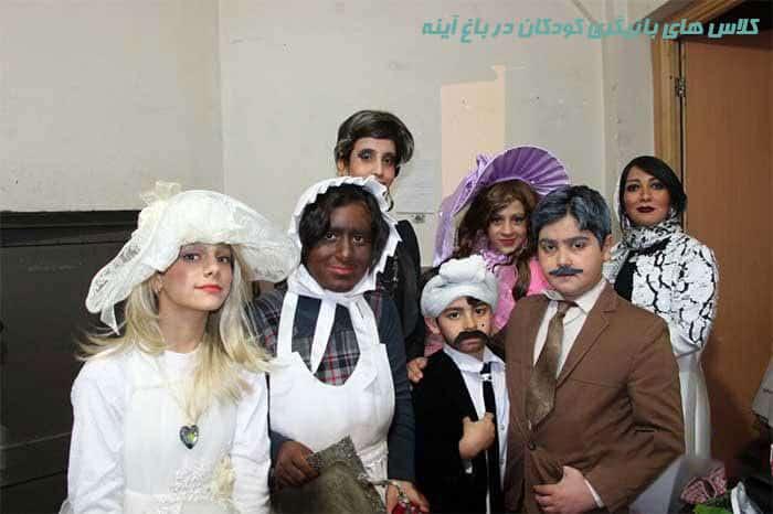 کلاس بازیگری کودکان در کرج