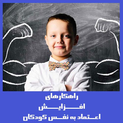 راهکار افزایش اعتماد به نفس کودک