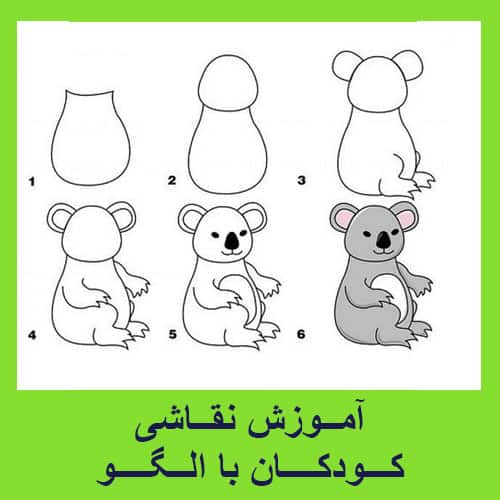 آموزش نقاشی کودکان با الگو