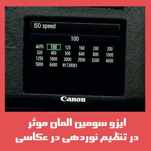 عدد ایزو در دوربین های عکاسی