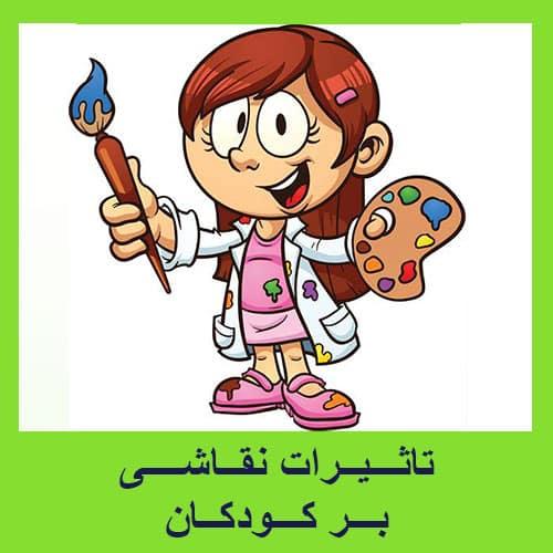 تاثیرات نقاشی بر کودکان