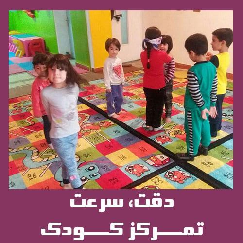 افزایش سرعت عمل کودک