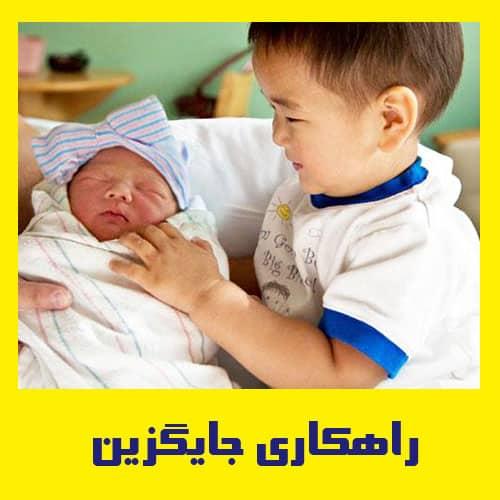 ارائه راهکارهای جایگزین به رفتار نادرست کودک