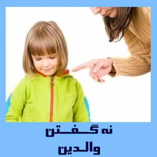 راهکارهای آموزش نه گفتن به کودکان