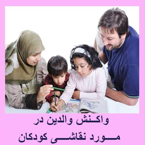 واکنش والدین در مورد نقاشی کودکان