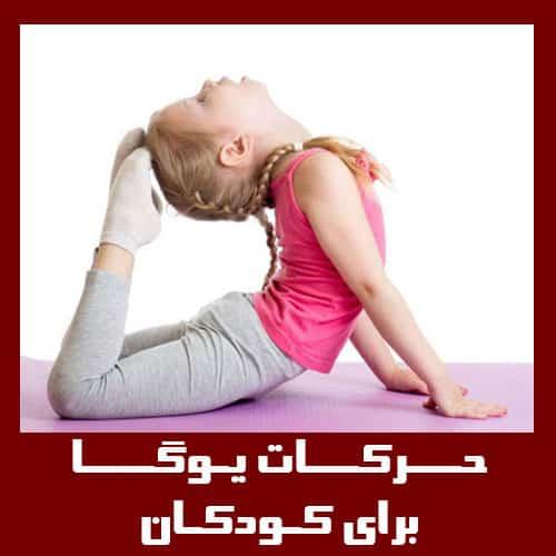 حرکات یوگا برای کودکان