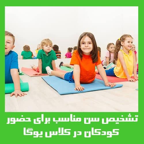 تشخیص سن شروع یوگا برای کودکان