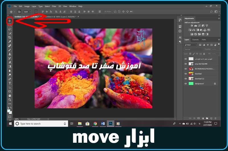 استفاده از ابزار move