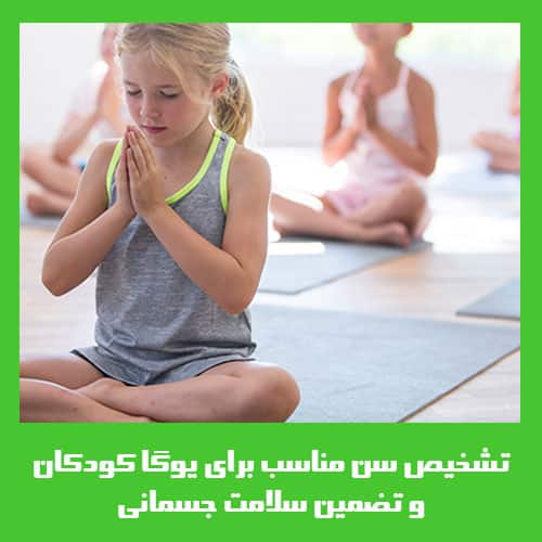 یوگا و سلامت جسمانی