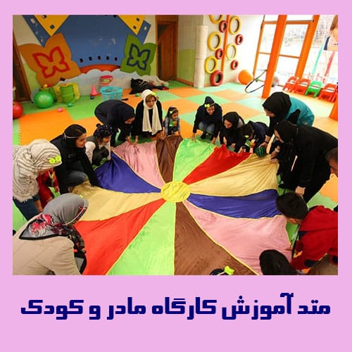 متد آموزشی کارگاه های مادر و کودک در باغ آینه