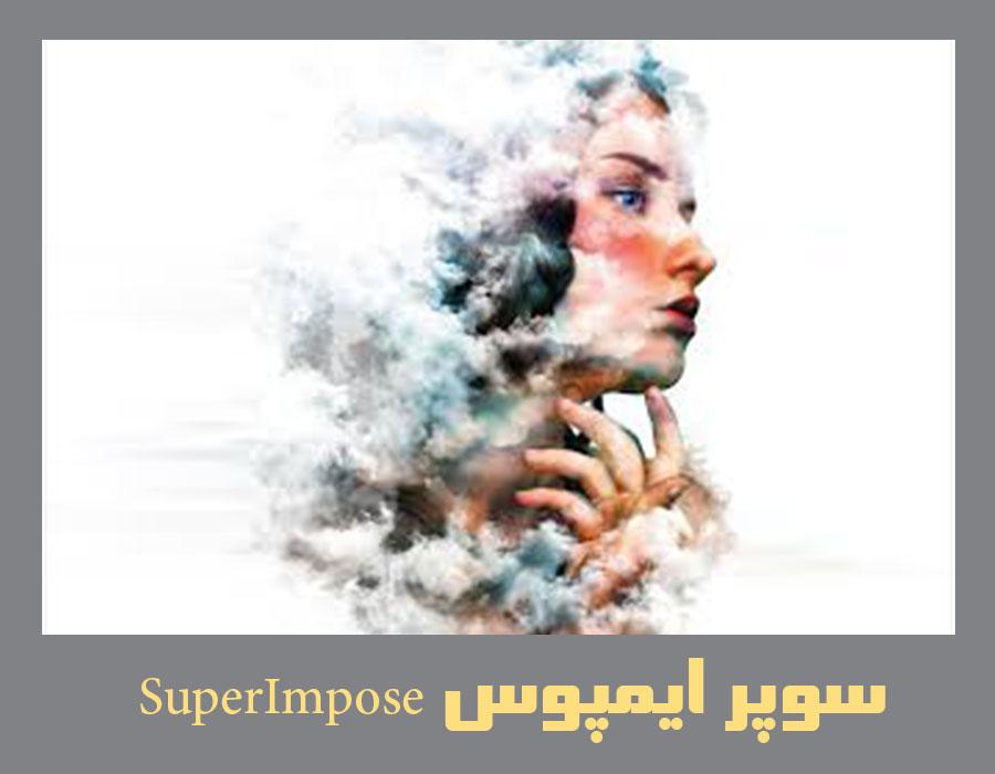 سوپر ایمپوس