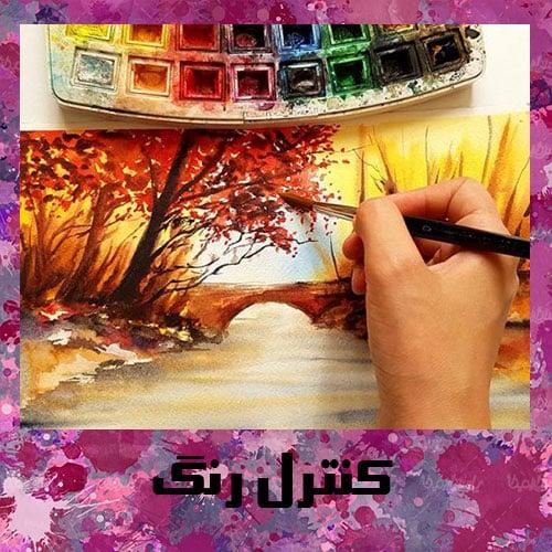 کنترل رنگ در نقاشی آبرنگ