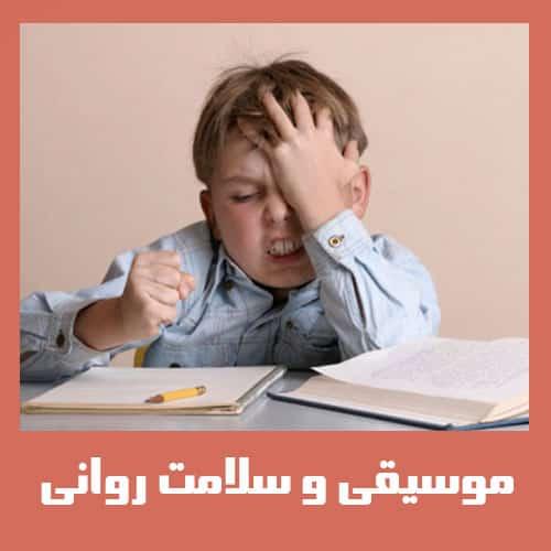 بهبود سلامت روانی کودکان