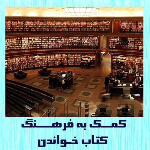 کمک به فرهنگ کتاب خواندن
