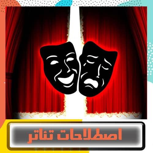 اصطلاحات تئاتر