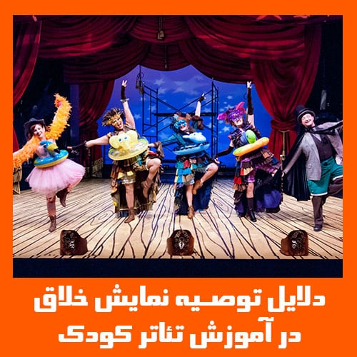 چرا نمایش خلاق در آموزش تئاتر کودک توصیه می شود؟