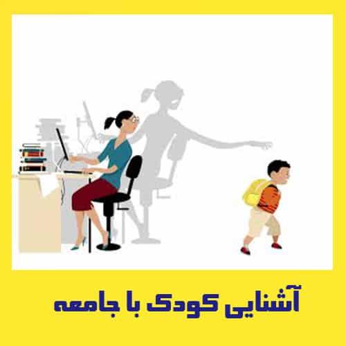 آشنایی کودک با جامعه