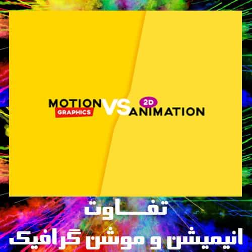 تفاوت انیمیشن و موشن گرافیک