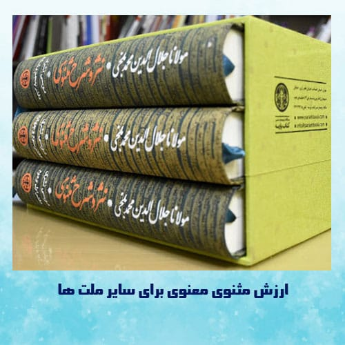 آیا کتاب مثنوی مولوی تنها برای ایرانیان قابل ستایش است ؟