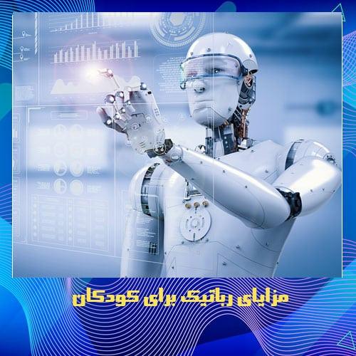 مزایای رباتیک برای کودکان
