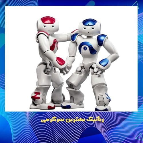 رباتیک بهترین سرگرمی