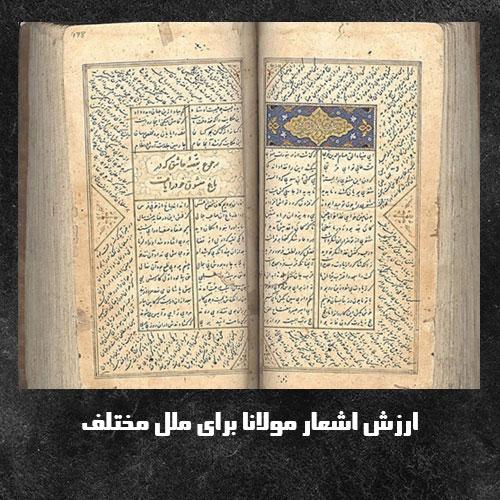 آیا اشعار مولوی فقط برای ایرانیان با ارزش است؟!