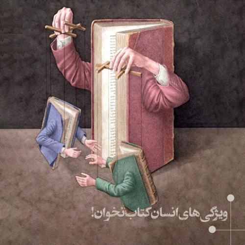 مقاله ویژگی های انسان های کتاب نخوان! در وبلاگ موسسه باغ آینه