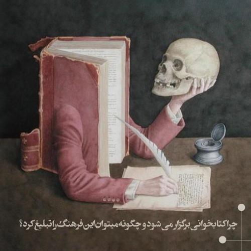 مقاله چرا کتابخوانی برگزار می شود و چگونه میتوان این فرهنگ را تبلیغ کرد؟ در وبلاگ موسسه باغ آینه (1)