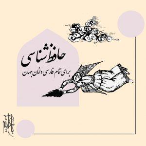 پوستر دوره حافظ خوانی با آموزگار رشید کاکاوند (1)