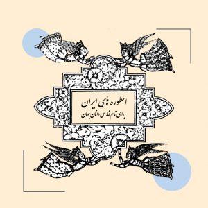 پوستر دوره اسطوره های ایران با زاگرس زند