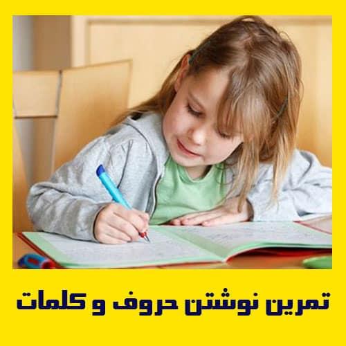 تمرین نوشتن حروف و کلمات