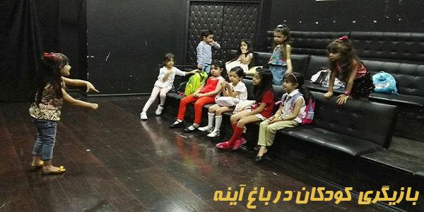 کلاس آموزش تئاتر و بازیگری در کرج