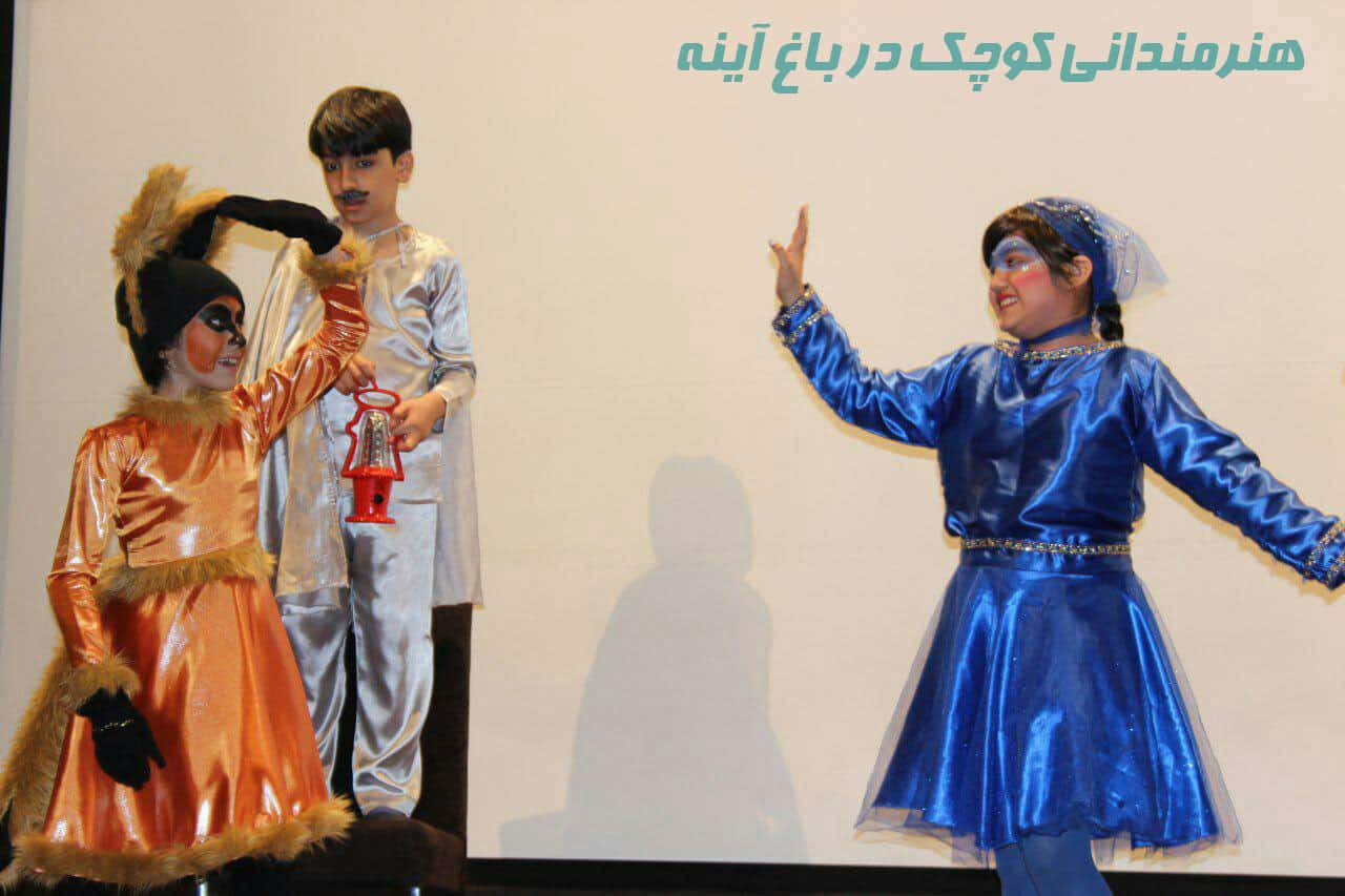 آموزش تئاتر کودک در باغ آینه