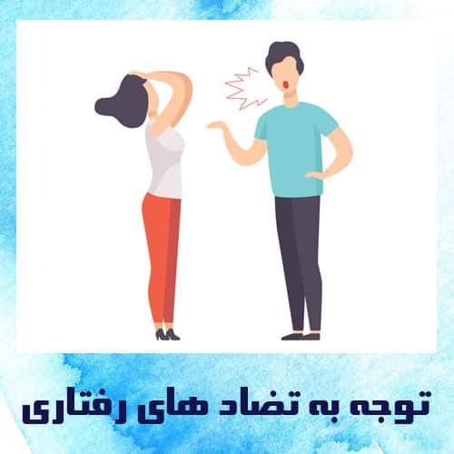 توجه به تضادهای رفتاری