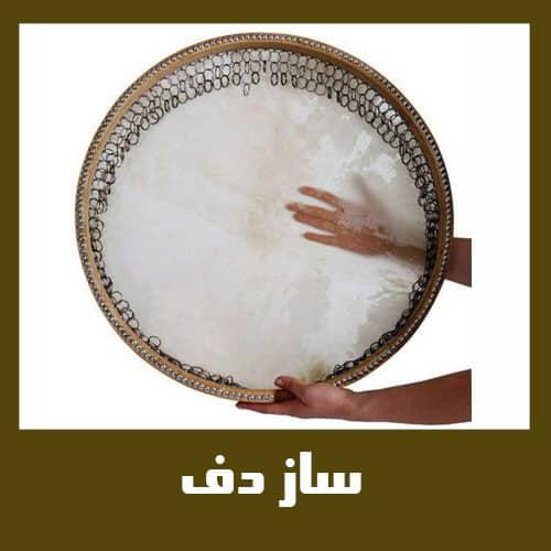 ساز دف از ابزار موسیقی ایرانی