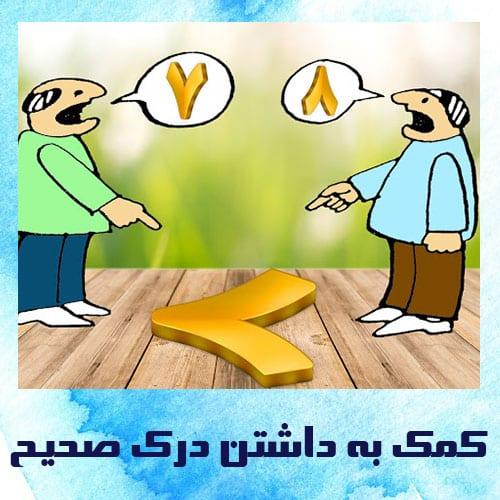 کمک به داشتن درک صحیح زوجین از یکدیگر