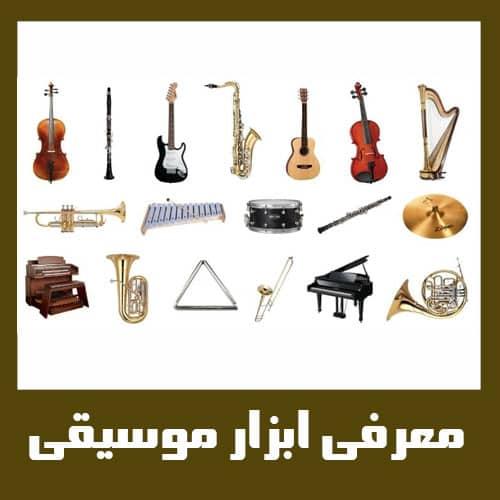 انواع ابزار موسیقی