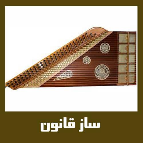 ساز قانون از ابزار موسیقی ایران کهن