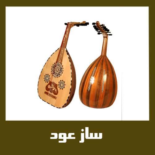 ساز عود از ابزار موسیقی قدیمی