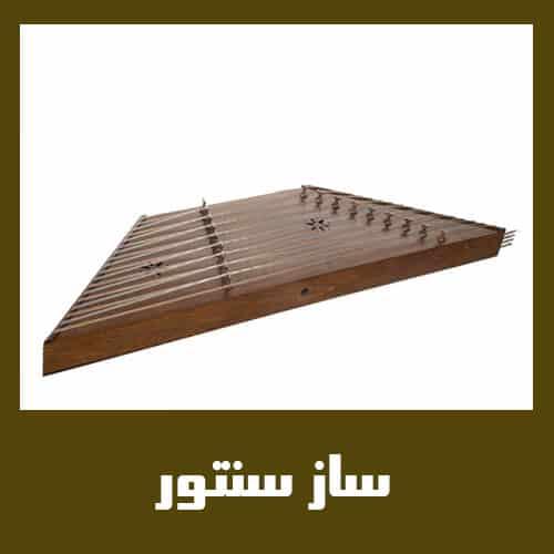ساز سنتور از ابزار موسیقی