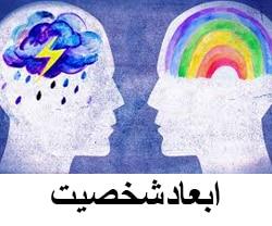 ابعاد شخصیت انسانی