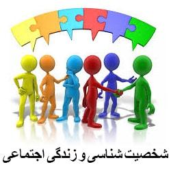شخصیت شناسی و زندگی اجتماعی