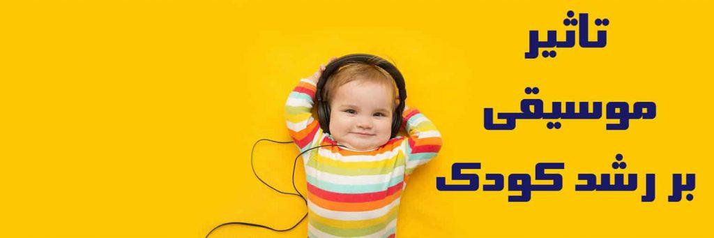 تاثیر موسیقی بر رشد کودک
