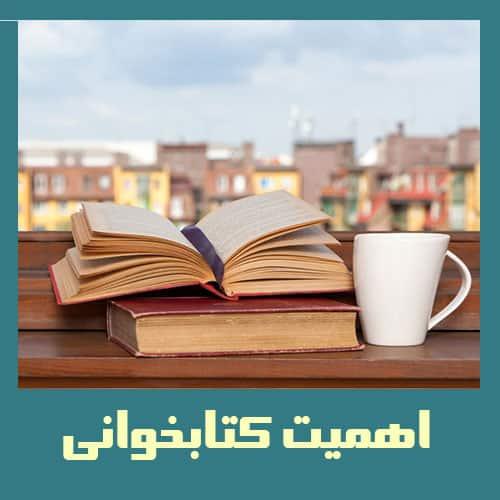 اهمیت کتاب خوانی در زندگی