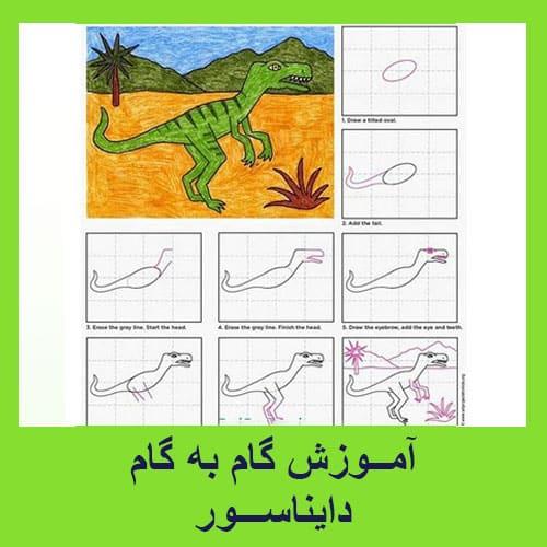 آموزش نقاشی کودکان با ترسیم دایناسور