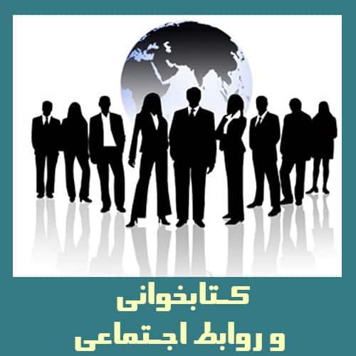 بهبود روابط اجتماعی و فردی افراد