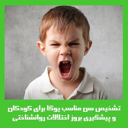 جلوگیری از اختلالات روانشناختی با تشخیص سن شروع یوگا برای کودکان