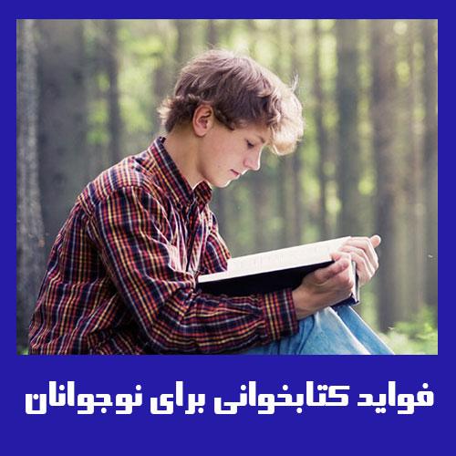 فواید کتاب خواندن برای نوجوانان